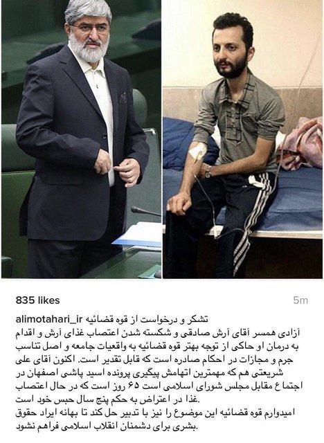 یادداشت کوتاه علی مطهری درباره آرش صادقی، همسرش و علی شریعتی