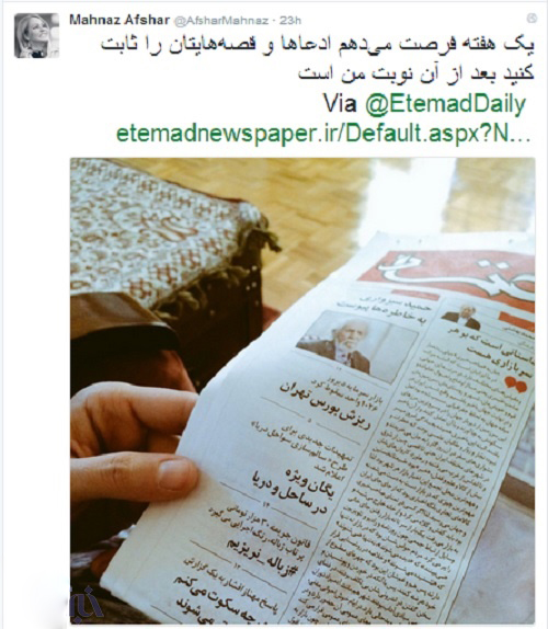 واکنش تند مهناز افشار به خبر اختلاس همسرش/ عکس