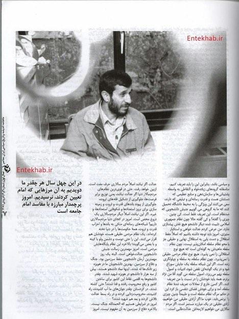 احمدینژاد: به نقطه امامت رسیدم+سند
