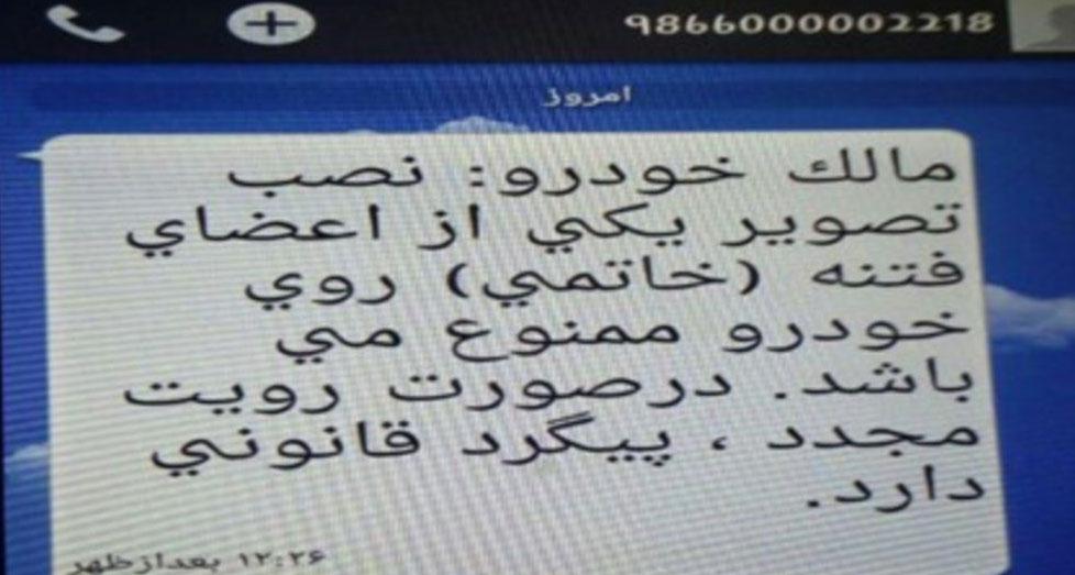 ارسال پیامک تهدیدآمیز در یزد خبرساز شد/ عکس