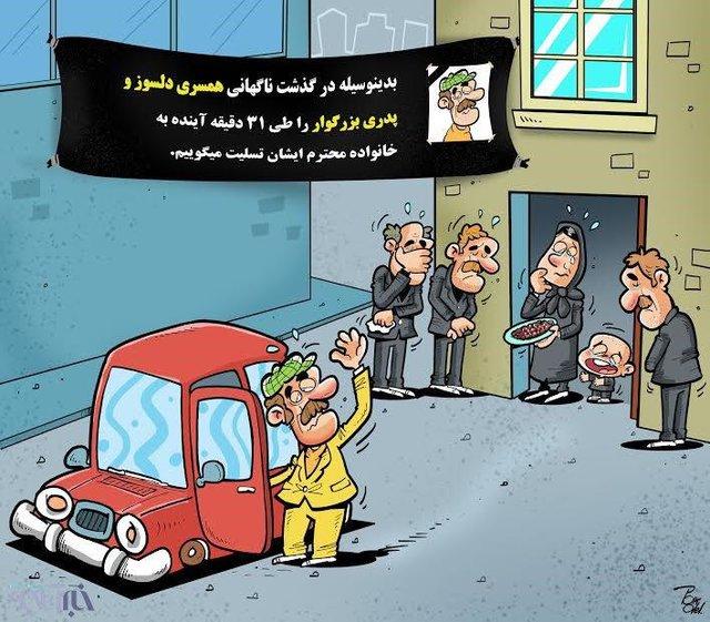 کارتون / هر ۳۱ دقیقه یک ایرانی در تصادفات میمیرد