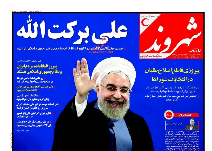 روزنامه ها به افتخار روحانی یکدست بنفش شدند