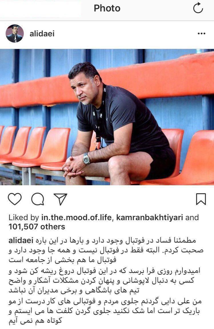 واکنش علی دایی به فساد در فوتبال/عکس