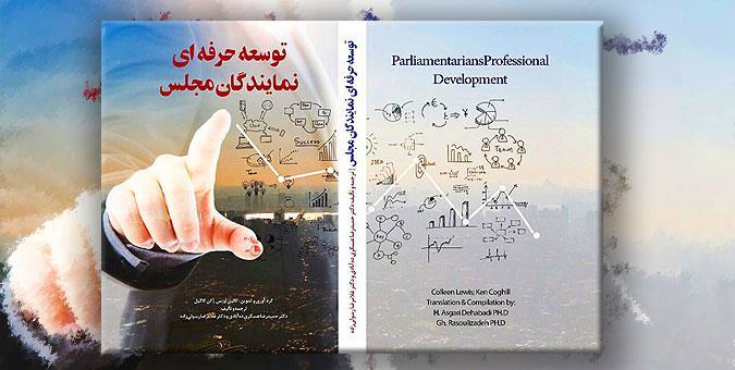 انتشار کتاب توسعه حرفهای نمایندگان مجلس