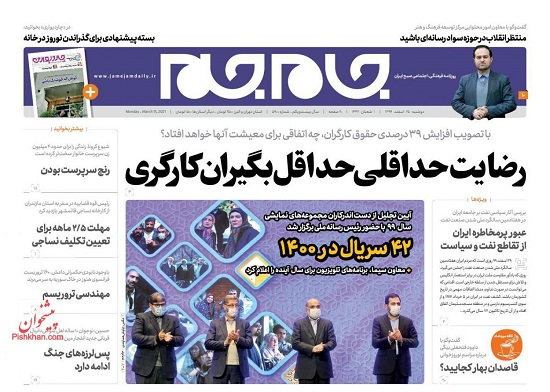 صفحه نخست روزنامه ها/25 اسفند 99+عکس
