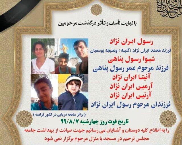 سرنوشت تکاندهنده خانواده «ایراننژاد» + تصاویر